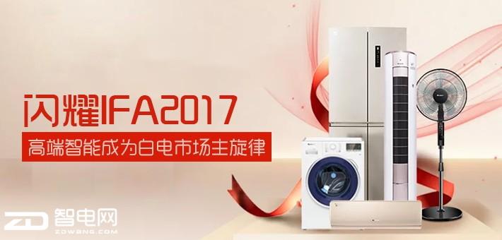 闪耀IFA2017  高端智能成为白电市场主旋律