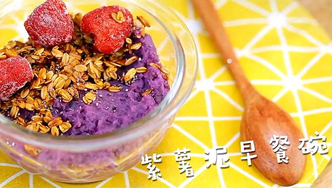少女心牌早午餐,紫薯泥燕麦早餐碗!
