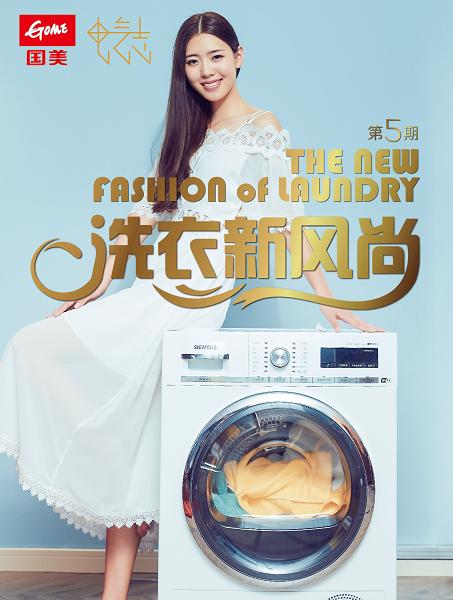 引领洗衣风尚丨电气志EP5即将发布
