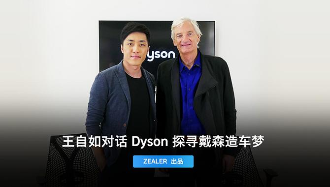 【ZEALER】王自如对话戴森创始人James Dyson